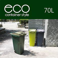 【this-this】日本 eco container style 機能型戶外拉桿式垃圾桶 70L - 共三色(APP限定)
