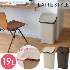【this-this】Latte Style按壓式緩衝功能垃圾桶 19L - 共三色(APP限定)