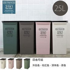~this~this~ LIKE IT earthpiece 上蓋按壓式可堆疊垃圾桶 25L~共四色 APP限定