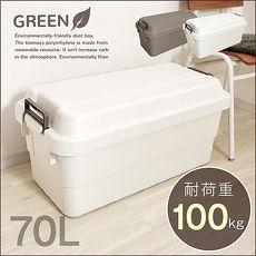 【this-this】日本 TRUNK CARGO 多功能環保耐重收納箱 70L -共兩色