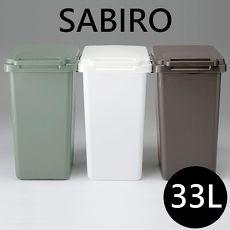 【this-this】日本 eco container style 連結式環保垃圾桶 SABIRO系列 33L - 共三色