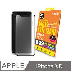 【hoda】iPhone XR (6.1吋) 2.5D隱形滿版 0.33mm 霧面玻璃保護貼