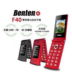 Benten F40 雙螢幕4G摺疊老人機/孝親機