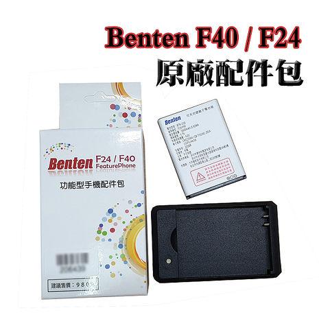 Benten F40 / F24 全新原廠電池+座充 配件包