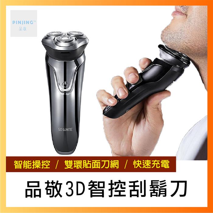 【SOOCAS】品敬3D智控電動刮鬍刀 立體三刀頭 ES3