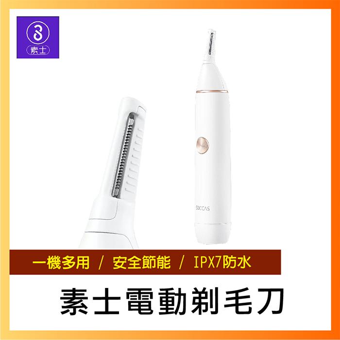 【SOOCAS】素士鼻毛修剪器 N1
