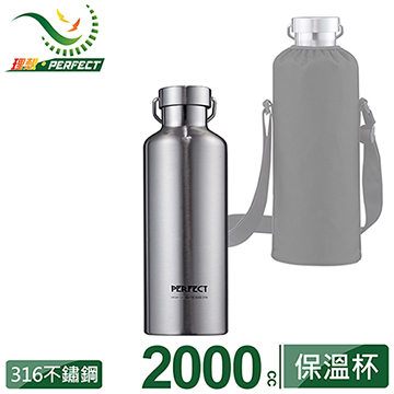【PERFECT 理想】極緻316保溫杯附背帶2000cc不鏽鋼