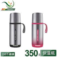【PERFECT 理想】金緻316真空保溫瓶350cc粉紅色