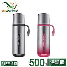 【PERFECT 理想】金緻316真空保溫瓶500cc