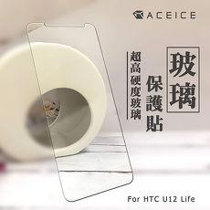 ACEICE  for HTC U12 Life 2Q6E100 ( 6吋 )透明玻璃( 非滿版) 保護貼