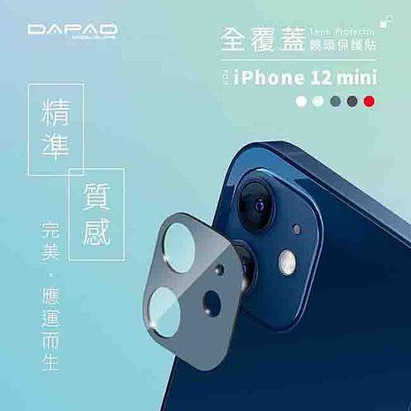 Dapad   Apple iPhone 12 mini ( 5.4 吋 )    全覆玻璃鏡頭貼  ( 鏡頭保護貼 )-滿版玻璃-