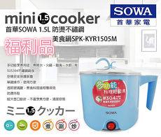 福利品 【SOWA 首華】1.5L防燙不鏽鋼多功能美食鍋SPK-KYR1505M ( APP)