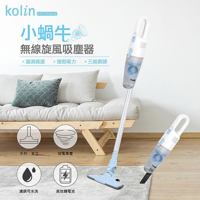 【歌林】小蝸牛無線旋風吸塵器KTC-SD2001(特賣)