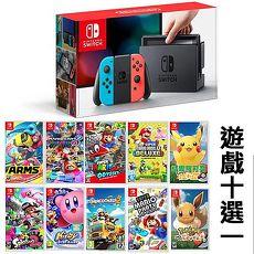 任天堂 Switch紅藍主機+精選遊戲10選1《贈:玻璃保護貼+遊戲卡盒》