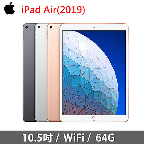 【Apple】2019 iPad Air 3 10.5吋 WiFi 64G平板電腦《送:平板立架+螢幕保護貼+擦拭布》銀色