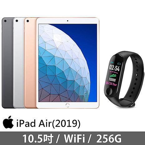 【Apple】2019 iPad Air 3 10.5吋 WiFi 256G《健康樂活組》贈:智能運動手環金色