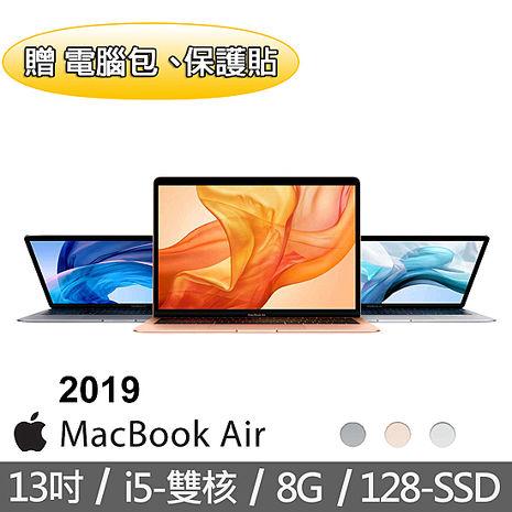 【Apple】2019 MacBook Air 13.3吋 128G 第8代 i5/8GB/1.6GHz 筆電 (超值贈品包:電腦包+無線充電板+螢幕保護貼)銀色(MVFK2TA/A)
