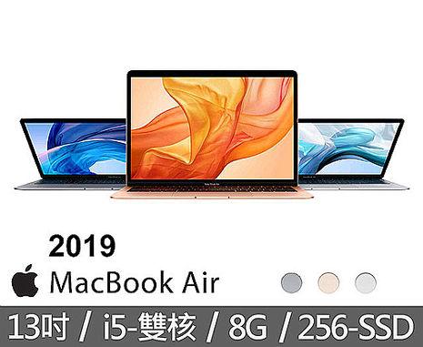 【活動大促】Apple 2019 MacBook Air 13.3吋 256G 第8代 i5雙核心/8GB/1.6GHz 筆電灰色(MVFJ2TA/A )