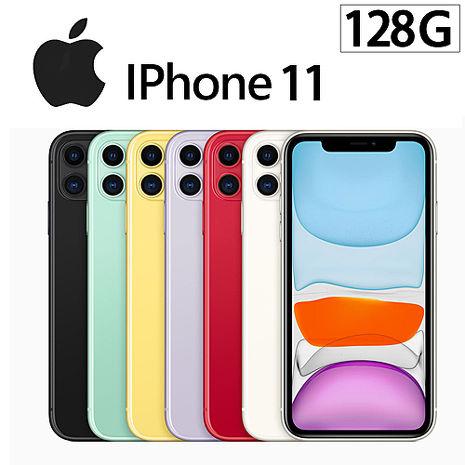 Apple iPhone 11 128G (送:無線充電板+玻璃貼+氣墊空壓殼+擦拭布)黑色