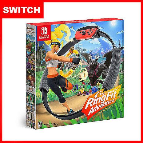 任天堂Switch 健身環大冒險+手把果凍套含類比組