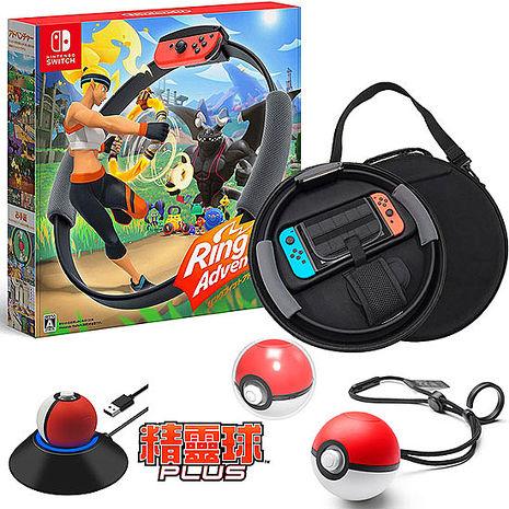 任天堂Switch 健身環大冒險+精靈球Plus+專用豪華收納包《精靈球充電座+水晶
