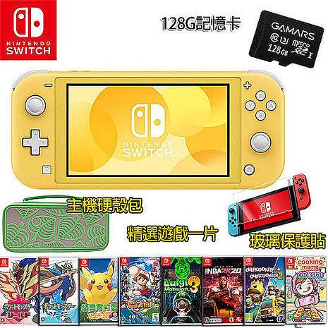 任天堂Switch Lite黃色主機+精選遊戲8選一+128GB記憶卡《周邊大全配組》路易吉洋樓3