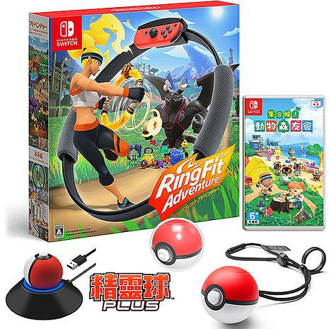 任天堂Switch 健身環大冒險+集合啦!動物森友會+精靈球Plus《精靈球充電座+水晶殼》