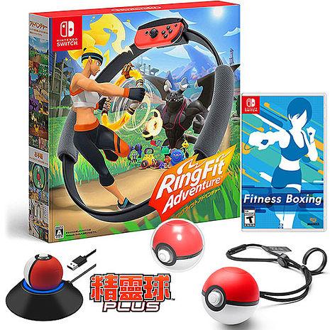 任天堂Switch 健身環大冒險+減重拳擊Fit Boxing+精靈球Plus《精靈球充電座+水晶