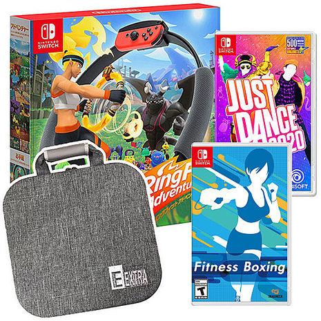 任天堂Switch 健身環大冒險+舞力全開2020+減重拳擊Fit Boxing+健身環專用豪華收納包+遊戲卡帶盒