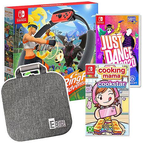 任天堂Switch 健身環大冒險+舞力全開2020+妙廚老媽 廚藝之星+豪華收納包+遊戲卡帶盒