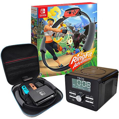 任天堂Switch 健身環大冒險+(健身環專用豪華收納包)+TECO床頭音響