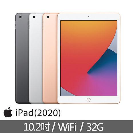 Apple iPad 8 10.2吋 WiFi 32G (2020)平板電腦太空灰 (MYL92TA/A)