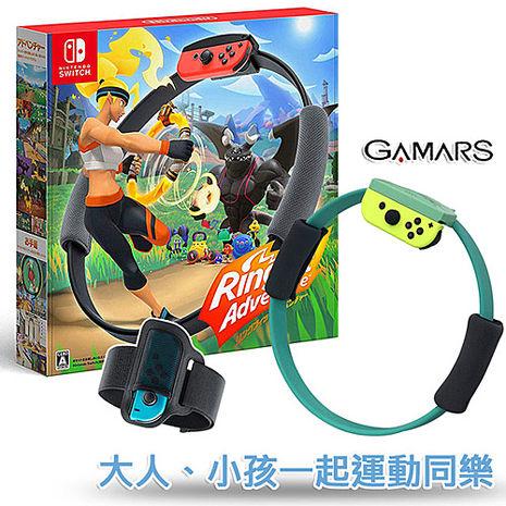 任天堂Switch 健身環大冒險 (中文版)+GAMARS mini迷你輕量健身環