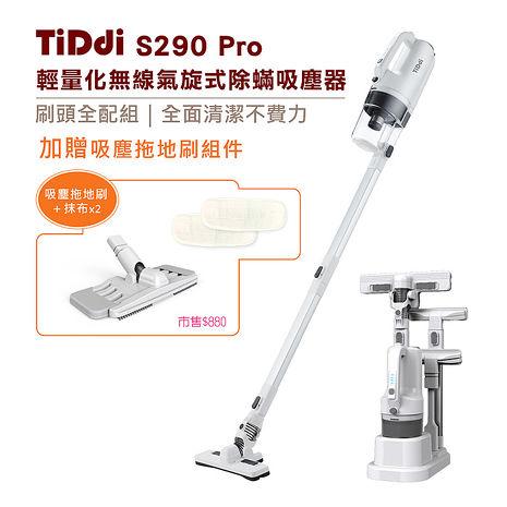 TiDdi S290輕量化氣旋式除蟎吸塵器-皓月白 (贈吸塵拖地刷組件) APP