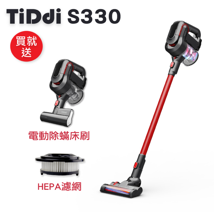 TiDdi 無線手持氣旋式除蟎吸塵器S330-贈電動除蟎床刷及HEPA濾網(APP)