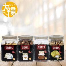 【太禓食品】烘培堅果 健康鼠零食系列