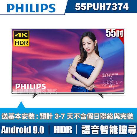 PHILIPS飛利浦 55吋4K HDR聯網液晶顯示器+視訊盒55PUH7374