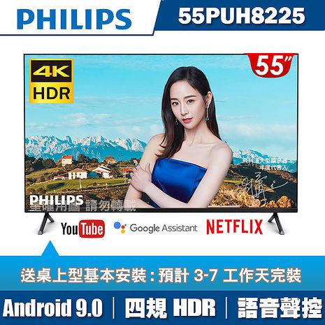 PHILIPS飛利浦 55吋4K android聯網液晶顯示器+視訊盒55PUH8225