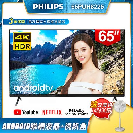 PHILIPS飛利浦 65吋4K android聯網液晶顯示器+視訊盒65PUH8225