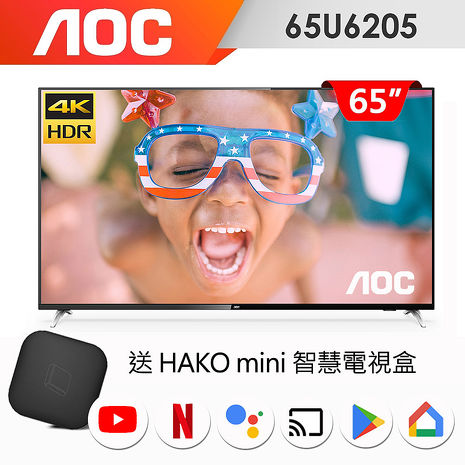 [送安裝+安卓電視盒+登錄送季卡]美國AOC 65吋4K HDR聯網液晶顯示器+視訊盒65U62