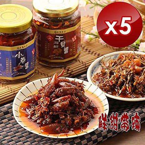 【泰凱食堂】澎湖現撈仔XO醬-5入組海鮮干貝醬