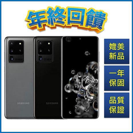 Samsung Galaxy S20 Ultra 5G (12G/256G) 百倍變焦四主鏡頭手機【拆封新品】(年終回饋)星空黑