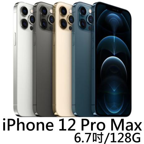 Apple iPhone 12 Pro Max 128G【送3好禮】石墨黑