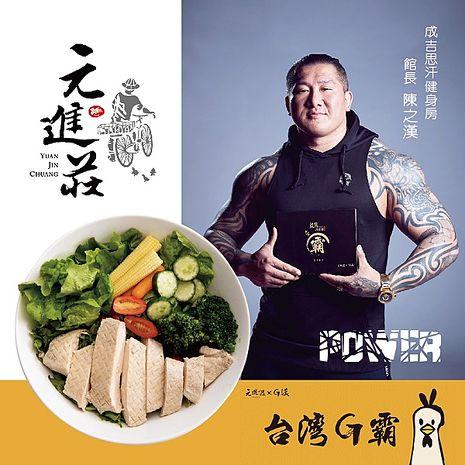 《元進莊》台灣G霸-館長雞胸肉-綜合組A(10包/盒)-預購7日