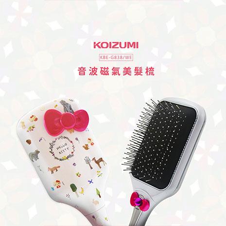(限時領券再折)KOIZUMI 小泉成器 音波磁氣美髮梳 『動物派對』 KBE-G838 WE