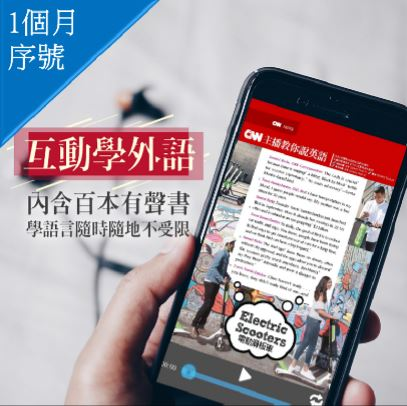 myBook互動學外語1個月 (加價購)