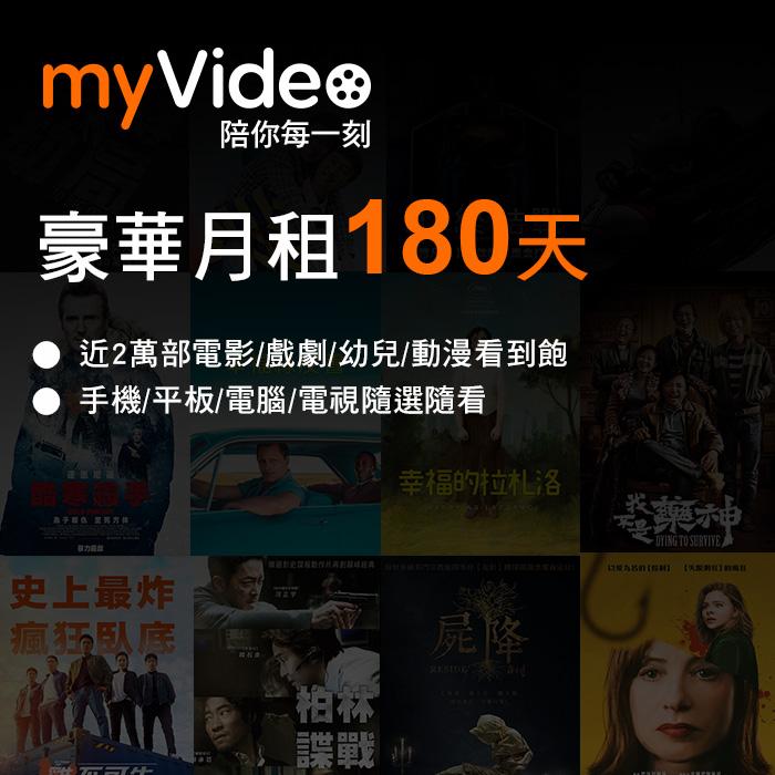myVideo豪華月租180天(加購)
