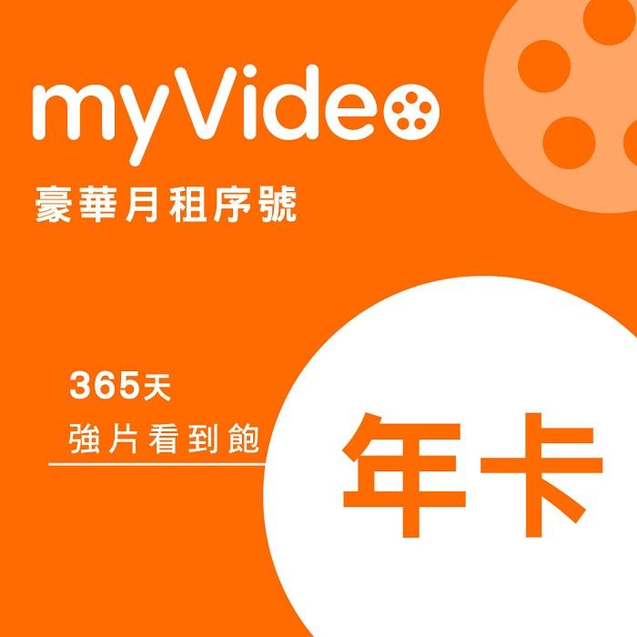 [限時加購]★4折特價★myVideo 豪華月租365天年卡 一個月只要83元