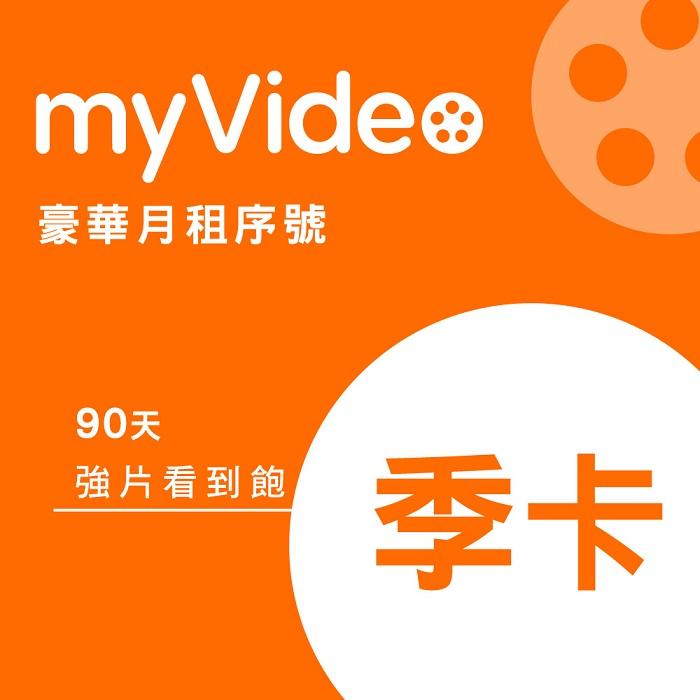 [限時加購]★66折特價★myVideo 豪華月租季卡90天序號~平均每月只要$166