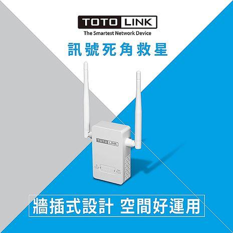 TOTOLINK EX200 300Mbps無線訊號WIFI延伸器